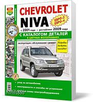 Книга / Руководство по ремонту ВАЗ Chevrolet NIVA ЕВРО-3/ЕВРО-4 в цветных фото + каталог   Мир Автокниг