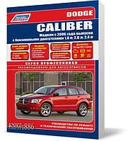 Книга / Руководство по ремонту Dodge Caliber с 2006 бензин (ПРОФЕССИОНАЛ) | Легион-Aвтодата