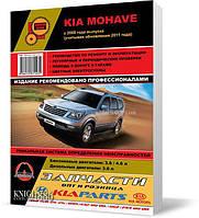 Kia Mohave / Boreggo c 2008 года  - Книга / Руководство по ремонту