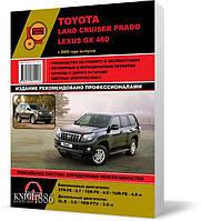 Книга / Руководство по ремонту Toyota Land Cruiser Prado 150 и Lexus GX 460 с 2009 года | Монолит