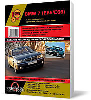 Книга / Руководство по ремонту BMW 7 (E65 / E66) с 2001 года | Монолит