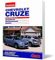 Книга / Руководство по ремонту Chevrolet Cruze с 2008-15 | За Рулем