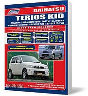 Книга / Руководство по ремонту Daihatsu TERIOS KID с 1998-12 (рестайлинг 2002) бензин (ПРОФЕССИОНАЛ) | Легион-Aвтодата