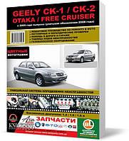 Книга / Руководство по ремонту Geely CK-1 / CK-2 / Otaka / Free Cruiser c 2005 года | Монолит