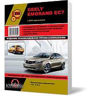 Книга / Руководство по ремонту Geely Emgrand EC7 c 2010 года | Монолит