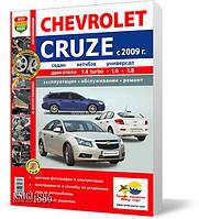 Книга / Руководство по ремонту Chevrolet Cruze c 2009 г. в цветных фото   Мир Автокниг
