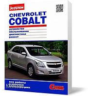 Книга / Руководство по ремонту Chevrolet Cobalt с 2013 | За Рулем