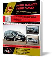 Книга / Руководство по ремонту Ford Galaxy / Ford S-MAX c 2006 г. (с учетом обновлений 2010 и 2012 ггода | Монолит