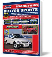 Книга / Руководство по ремонту SsangYong Actyon Sports с 2006/2012 дизель   Легион-Aвтодата