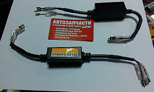 Сопротивление (обманка) для подключения LED ламп H1