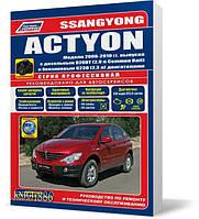 Книга / Руководство по ремонту SsangYong Actyon 2006-10 (рестайлинг 2008) дизель / бензин   Легион-Aвтодата