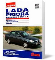 Книга / Руководство по ремонту Lada Priora с 2013 (Своими силами)   За Рулем
