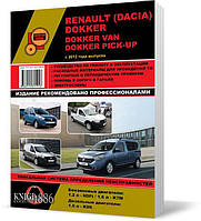 Renault и Dacia Dokker / Dokker Pick-Up с 2012 года  - Книга / Руководство по ремонту