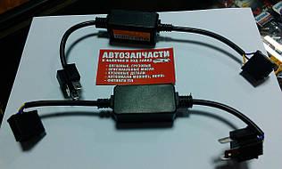 Сопротивление (обманка) для подключения LED ламп H4