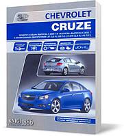 Книга / Руководство по ремонту Chevrolet Cruze с 2009-15 Седан и Хэтчбек | Автонавигатор
