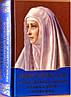 Молитвослов. Молитвенный покров православной женщины.