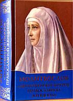 Молитвослов. Молитвенный покров православной женщины., фото 1
