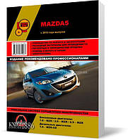 Mazda 5 с 2010 года  - Книга / Руководство по ремонту