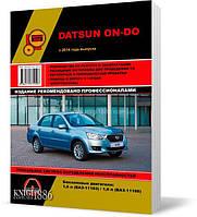 Книга / Руководство по ремонту Datsun On-Do с 2014 года | Монолит