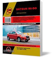 Книга / Руководство по ремонту Datsun Mi-Do с 2014 года | Монолит