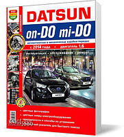 Книга / Руководство по ремонту Datsun on-DO, mi-DO c 2014 г. | Мир Автокниг