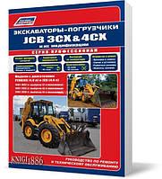 Книга / Руководство по ремонту Экскаваторы-погрузчики JCB 3CX & 4CX и их модификации с 1991-2010 (2,3,4 поколения) | Легион-Aвтодата