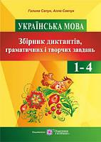 Українська мова. Збірник диктантів та творчих завдань. 1-4 клас.