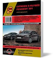 Citroen C-Elysee и Peugeot 301 c 2012 года  - Книга / Руководство по ремонту