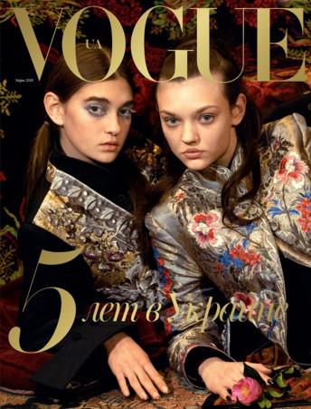 Журнал Vogue UA Вог Украина №03 март 2018