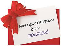 Подарки нашим Дорогим клиентам!!!