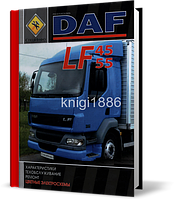 Книга / Руководство по ремонту DAF LF 45 / 55 | СпецИнфо