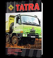 Книга / Руководство по ремонту Tatra 815 | СпецИнфо