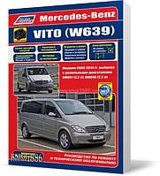 Книга / Руководство по ремонту Mercedes Vito с 2003-14 (рестайлинг 2010) дизель (W639) | Легион-Aвтодата