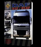Книга / Руководство по ремонту DAF 95F / 95XF | СпецИнфо
