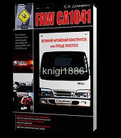 Книга / Руководство по ремонту FAW CA 1041 | СпецИнфо