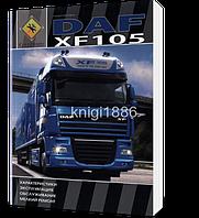 Книга / Инструкция по эксплуатации и т/о DAF XF 105 | СпецИнфо