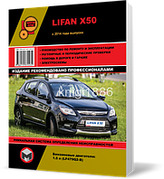 Книга / Руководство по ремонту Lifan X50 с 2014   Монолит