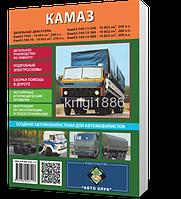 Книга / Руководство по ремонту Камаз 5320-54115   Автоклуб