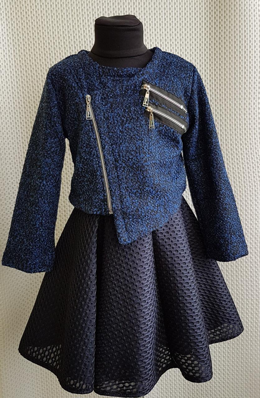 Куртка Косуха Змейка для  девочки  р.128-146 синий