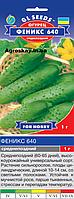 Огурцы Феникс-640  1 г (среднепоздний)