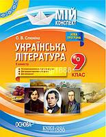 9 клас   Мій конспект. Українська література II семестр (програма 2017)   Слюніна О. В.