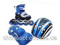 Комплект ролики с защитой, шлемом, синий 29-33, 34-38, набор для перестановки колес 2х2, фото 1