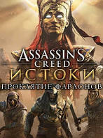 Assassin's Creed Origins - The Curse Of The Pharaohs (Проклятие фараонов) DLC (PC) Электронный ключ, фото 1