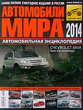 АВТОМОБИЛИ МИРА 2014  автомобильная энциклопедия