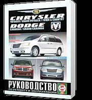 Книга / Руководство по ремонту CHRYSLER GRAND VOYAGER / VOYAGER / TOWN / COUNTRY, DODGE CARAVAN / GRAND CARAVAN с 2007 бензин / дизель | Чижовка