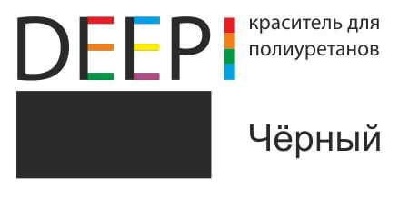 Чёрный краситель концентрат для полиуретана DEEP, 50г