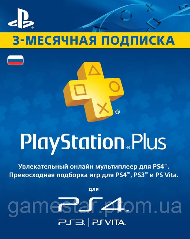 Playstation Plus 90 дней RU - GameStar в Киеве