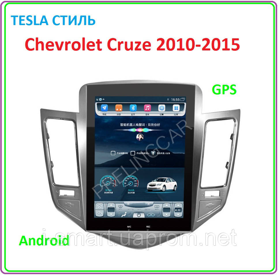 Автомагнитола Chevrolet Cruze 2010-2015 тесла стиль 10,4