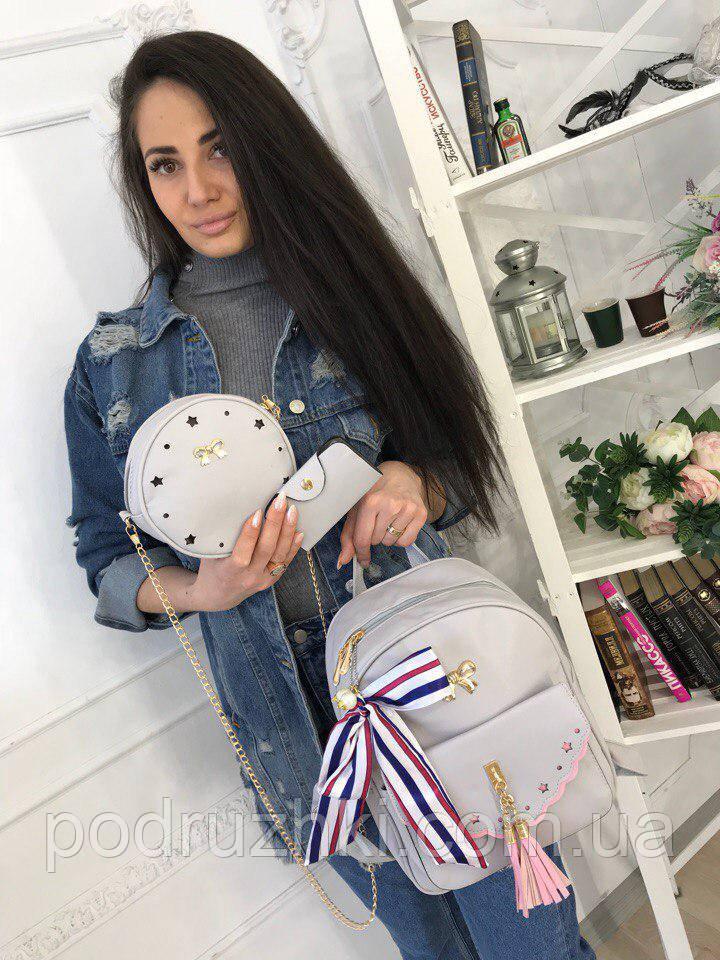 Женский красивый набор рюкзак +клатч + косметичка + брелок (3 цвета)
