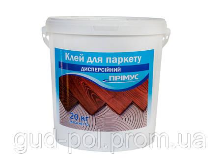 Клей для паркета дисперсионный (водный) «PRIMUS» 20 кг.